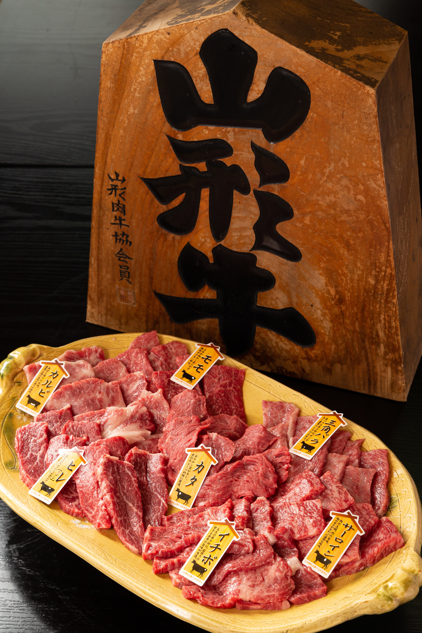【数量限定】山形牛 一頭盛り(7種)焼肉セット4人前820g