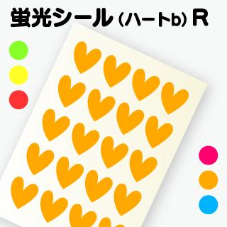 【ハートシールB 】R(1.9cm×2.1cm)