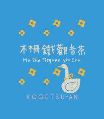 【郵便は送料無料】お試しセット/台湾茶全一四種類