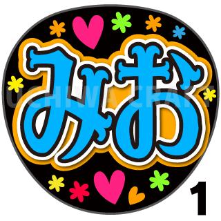 【プリントシール】【SKE48/研究生/西井美桜】『みお』コンサートや劇場公演に!手作り応援うちわで推しメンからファンサをもらおう!!