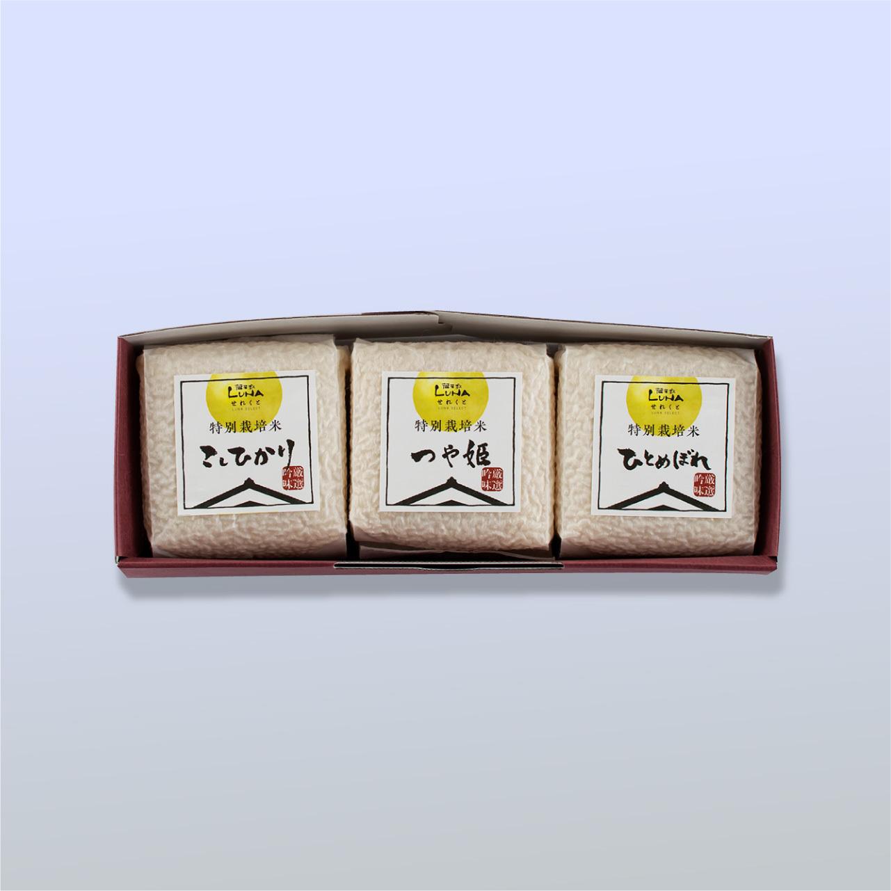 LUNAのお米3種【詰め合わせ】