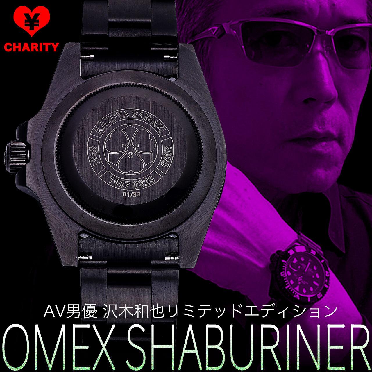 【世界33本限定】OMEX SHABURINER AV男優 沢木和也 リミテッドエディション[5カラー]メンズ クオーツ 腕時計 日本製 ムーブメント ゴールド シルバー