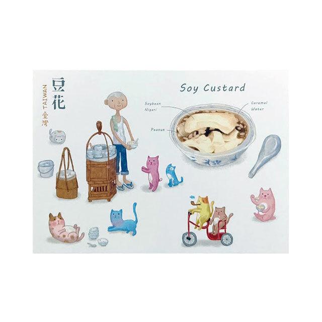 台湾ポストカード「豆花」