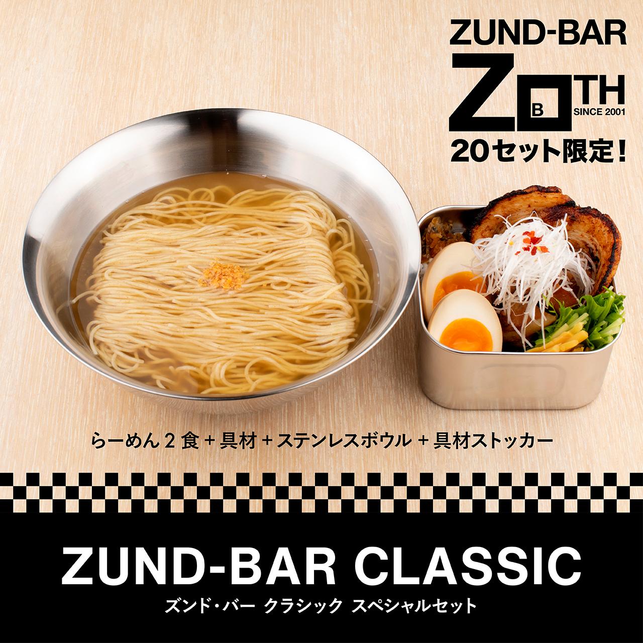 再販【先着20セット限定】ZUND-BAR CLASSIC スペシャルセット