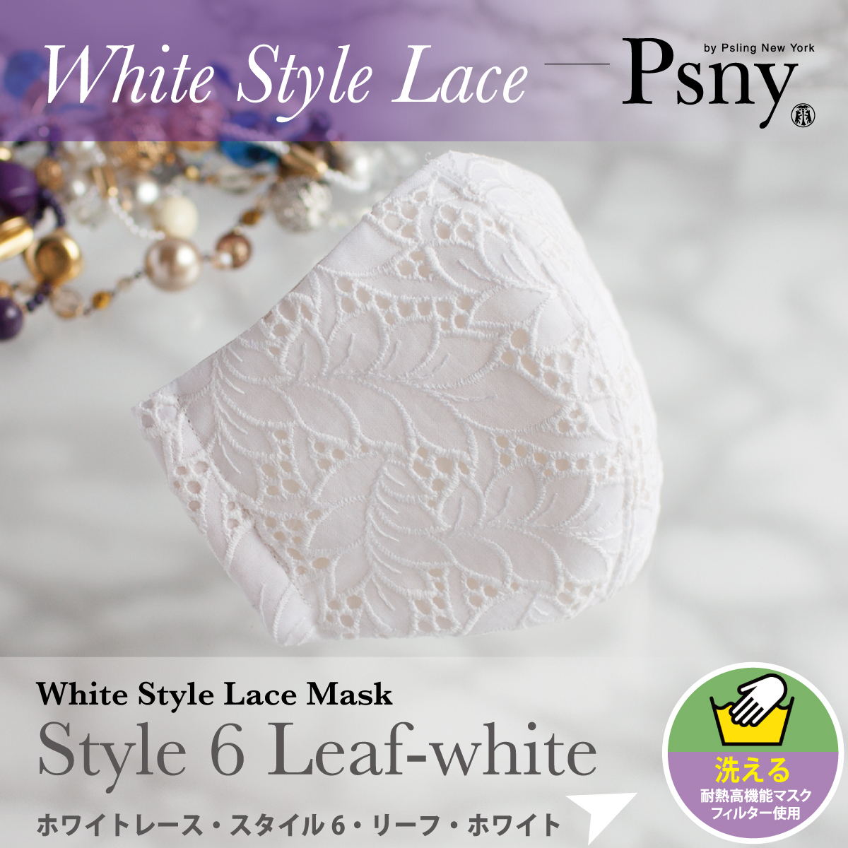 PSNY レース ホワイト スタイル リーフ ホワイト 花粉 不織布フィルター入り 立体 大人用 美しい 高級 セレブ マスク 送料無料 LW6w