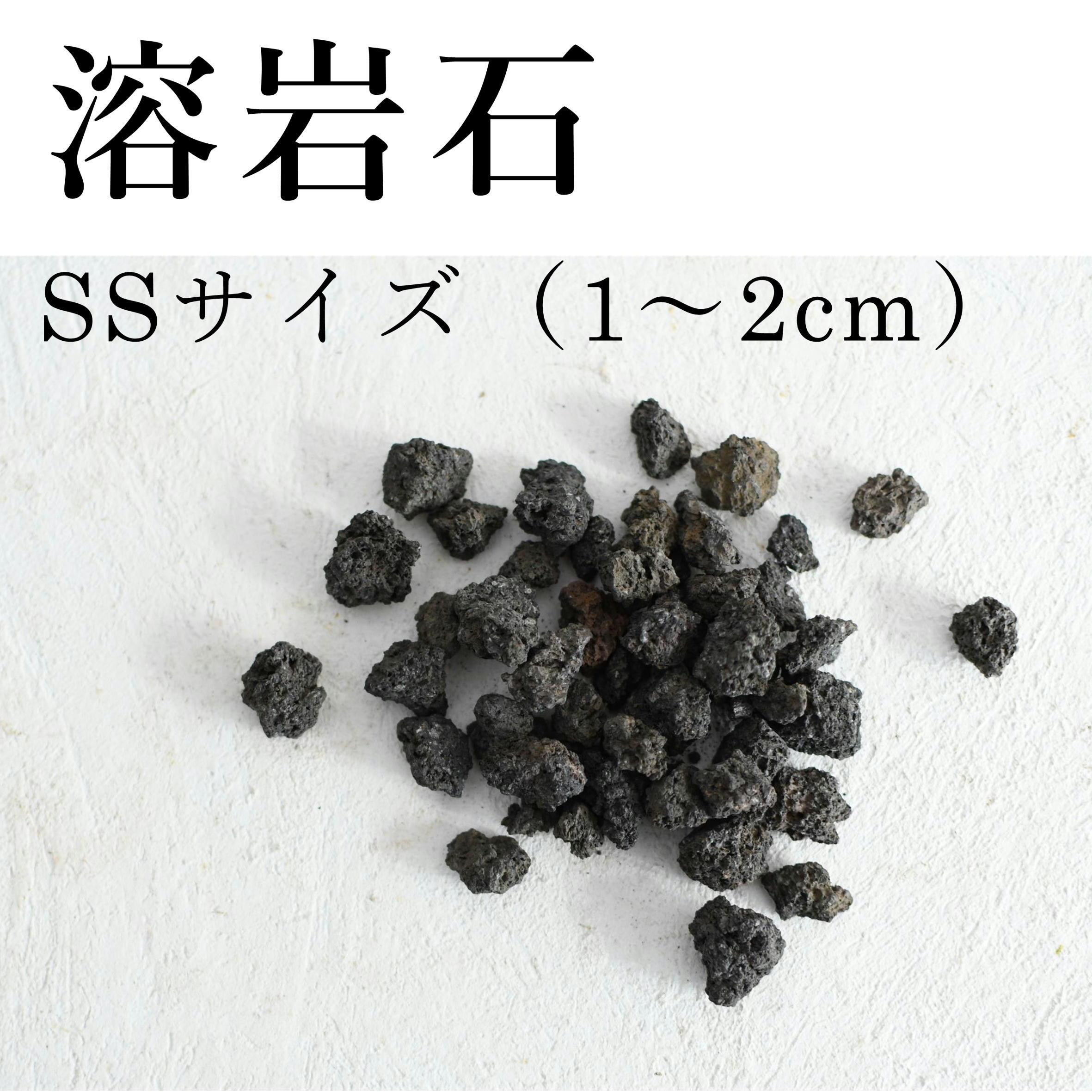 溶岩石 SSサイズ(1〜2cm)100g【レイアウト用】