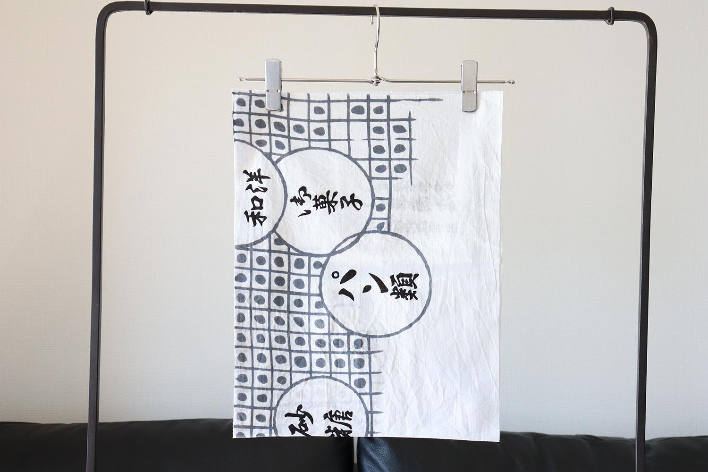 【日本】販促用手ぬぐい(未使用・デッドストック品) /昭和20-30年代、土屋商店
