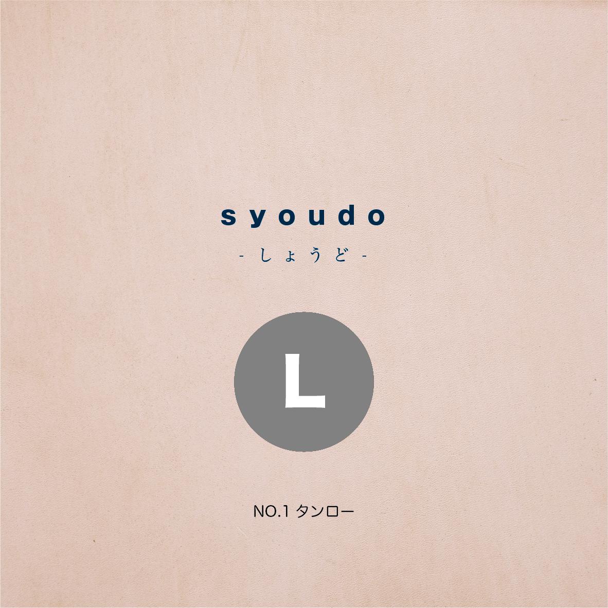 【半裁 Lサイズ】syoudo-しょうど-ヌメ革