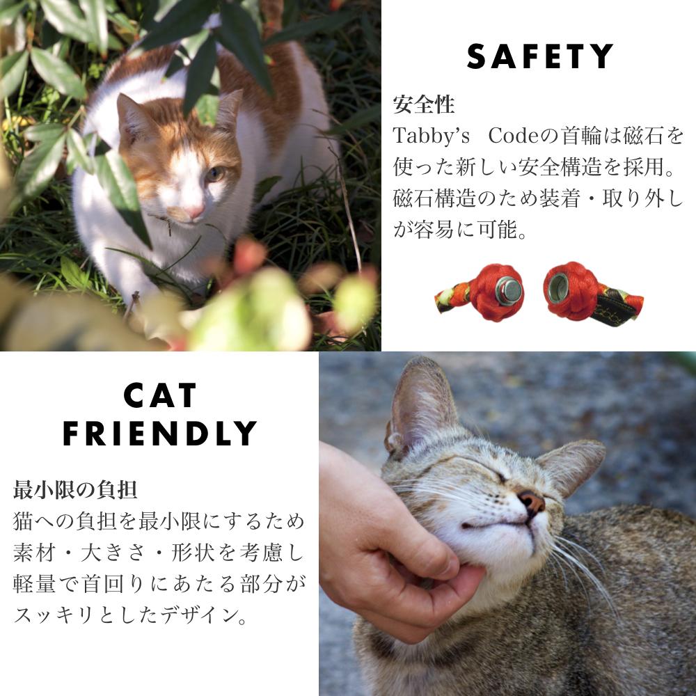 【猫首輪】胡蝶