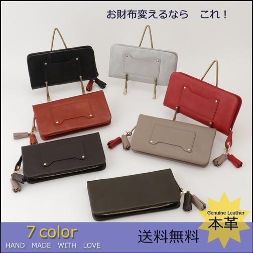限定!レザー フリンジ長財布~当店オリジナル革製品ブランド、Genuine Leather