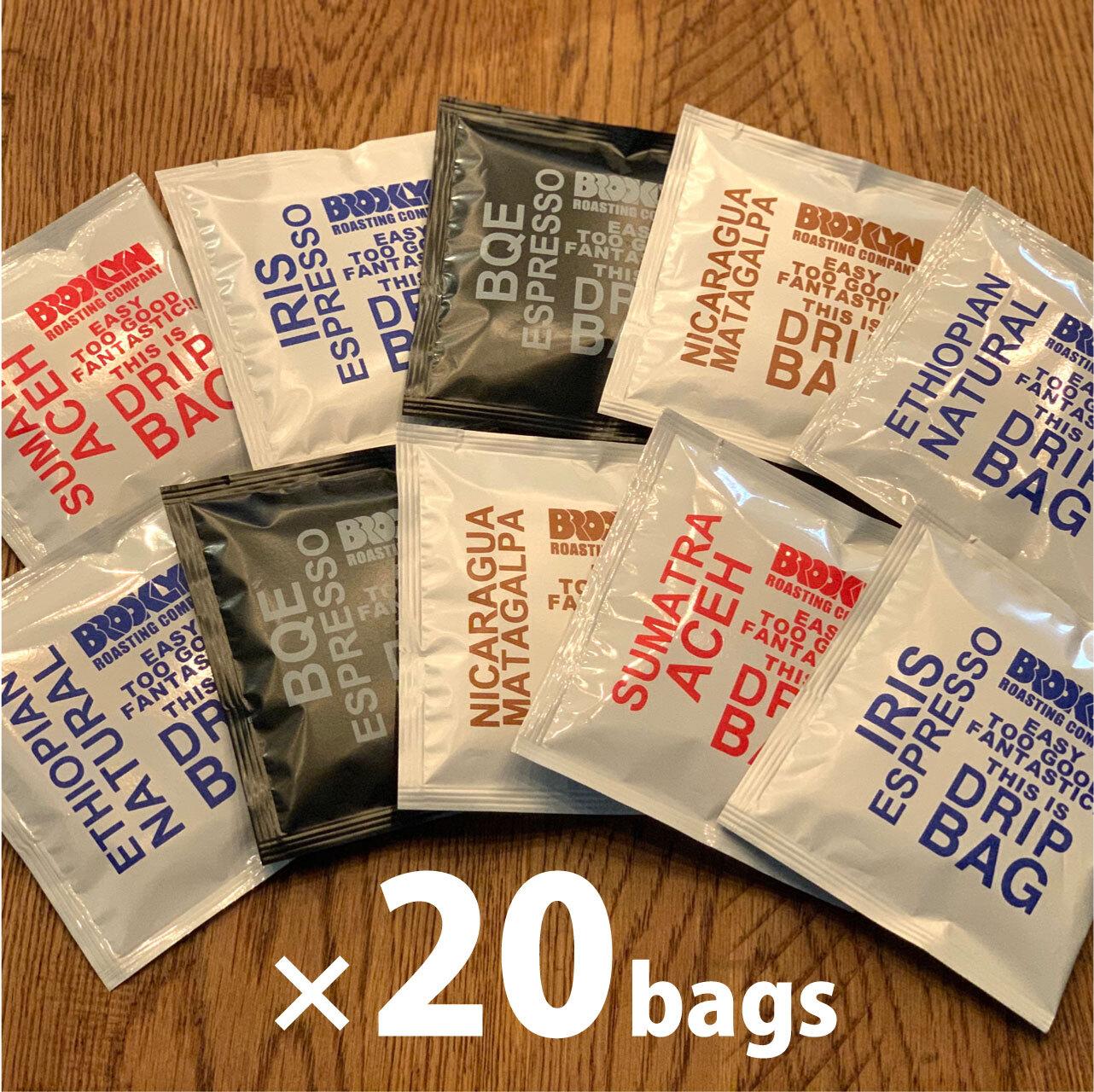DRIPBAG おまかせ 20pack (Online SHOP限定)