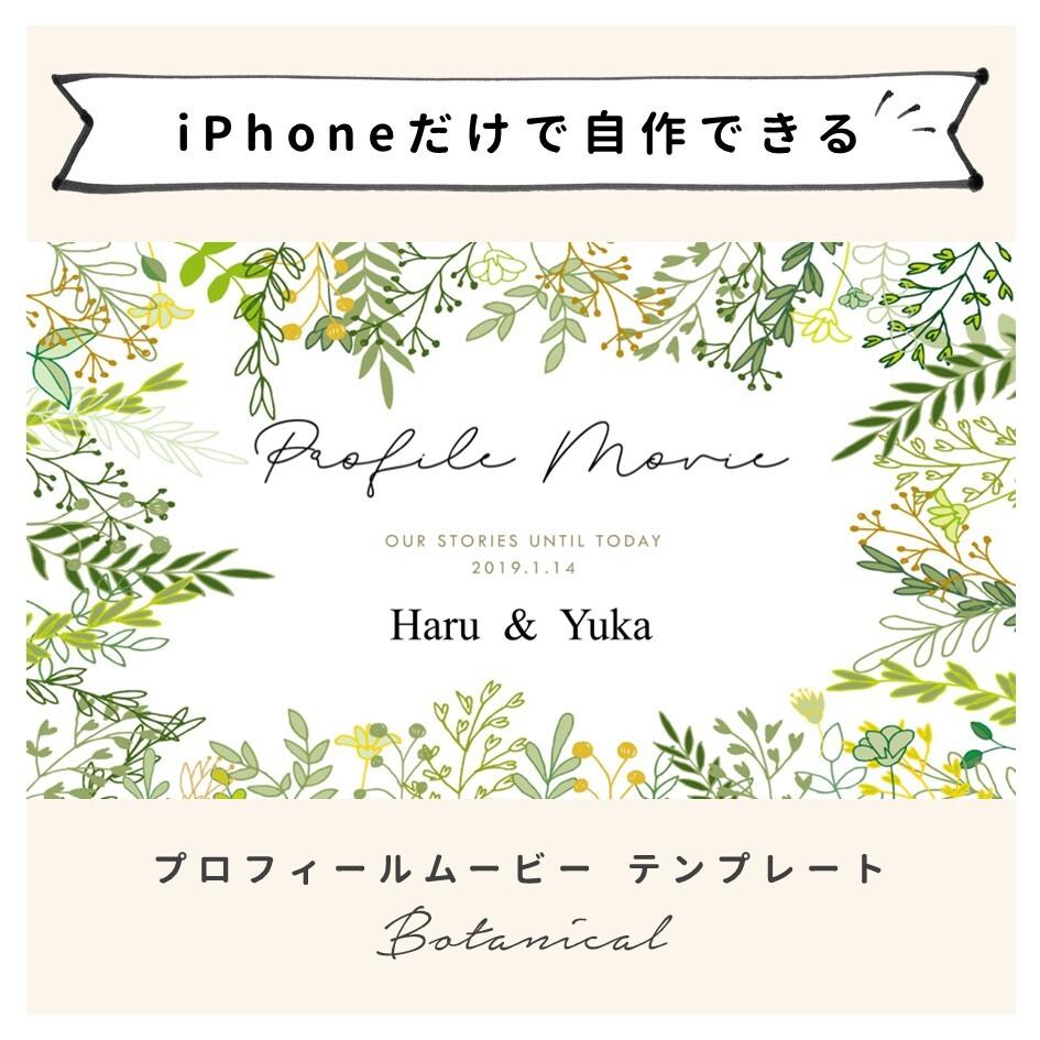 【iPhone用】プロフィールムービー「ボタニカル」