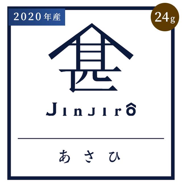 [24g]本簀(ほんず)抹茶 あさひ 2020年産