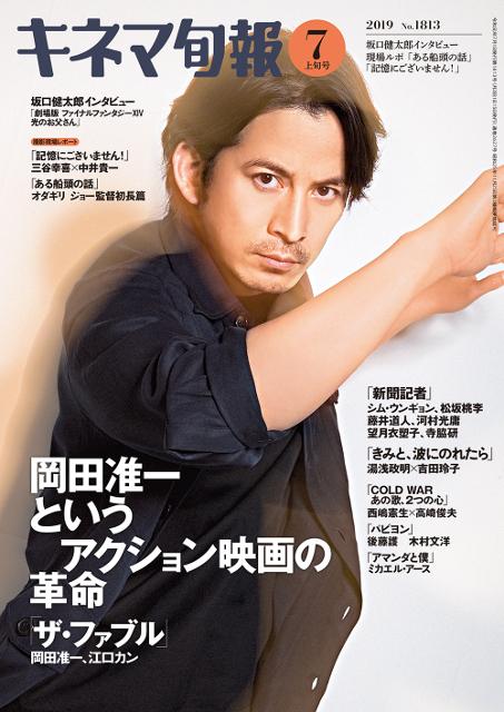 キネマ旬報 2019年7月上旬号 No.1813