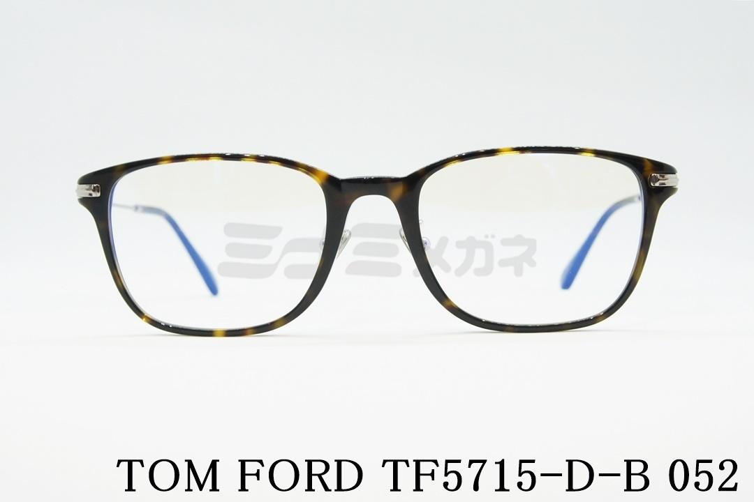 【正規品】TOM FORD(トムフォード) TF5715-D-B 052 メガネ フレーム ウエリントン クラシカルセルフレーム ブルーライトカット