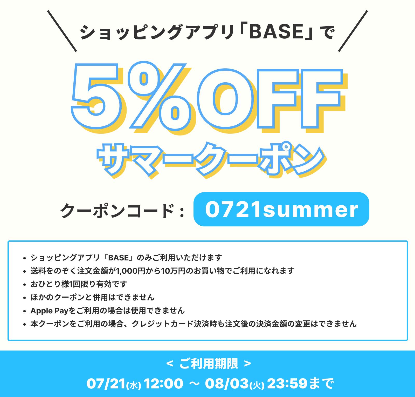 【7/21~8/3 期間限定】5%OFFクーポンをプレゼント♪