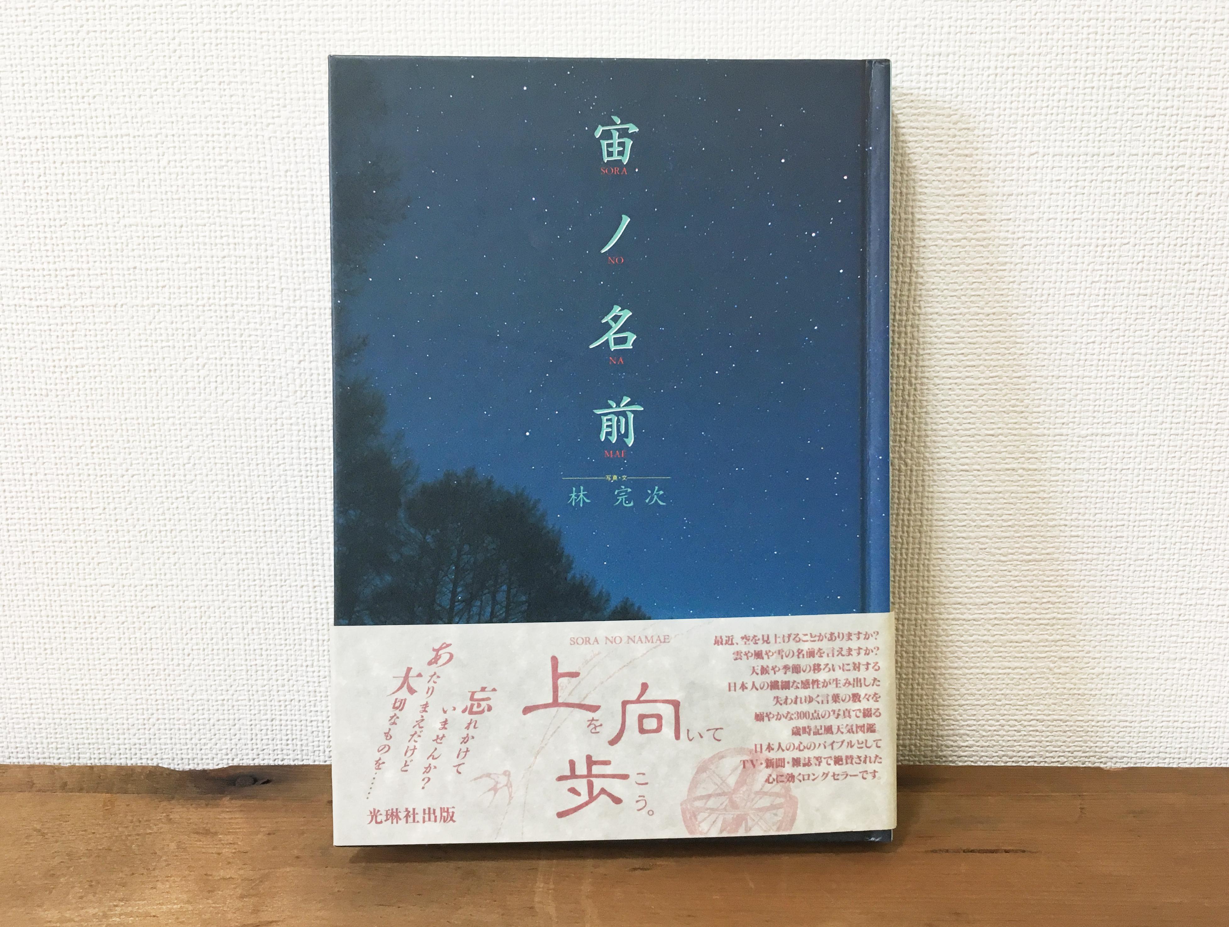 [古本]宙ノ名前 / 林 完次