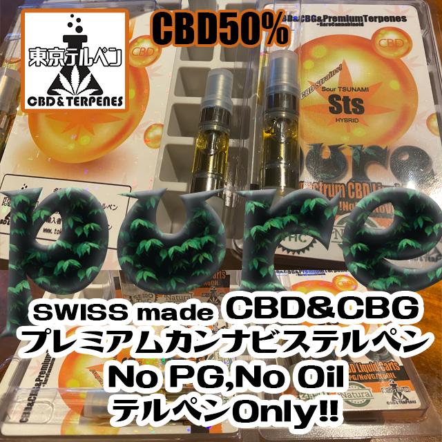 Vape付:CBD品種テルペン/CBD50%/CBG/PG不使用/CBDリキッドカートリッジ 0.5ml