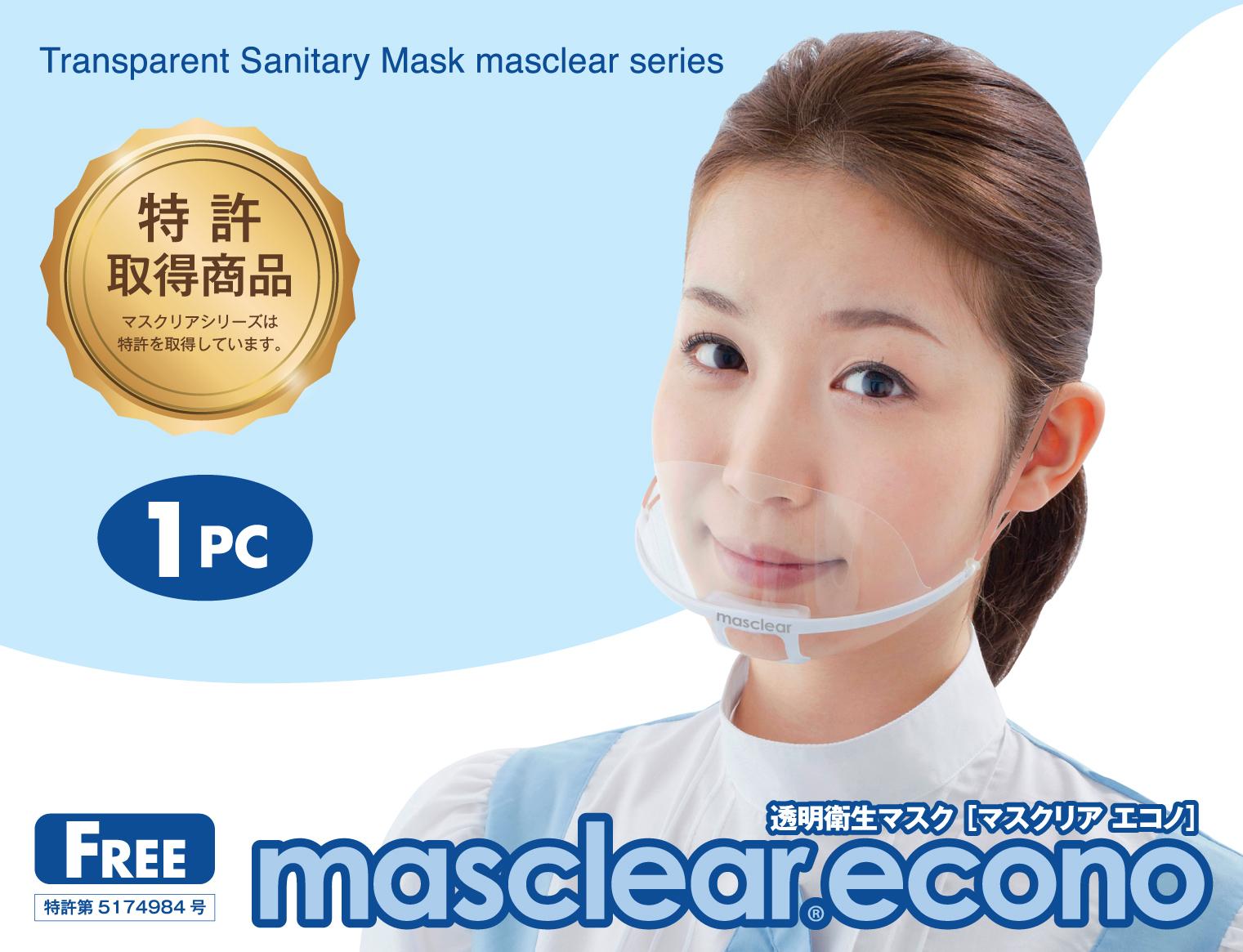 【踏んでも割れない、折れない、曇らない】マスクリア エコノ (1個入り) 透明マスク マウスシールド