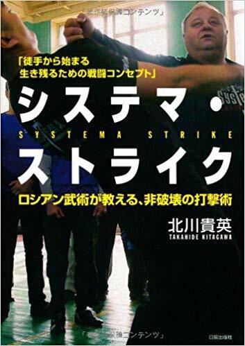 ロシアン武術が教える、非破壊の打撃術 システマ・ストライク 書籍