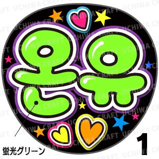 【蛍光プリントシール】【SHINee(シャイニー)/オンユ】『온유』K-POPのコンサートやツアーに!手作り応援うちわでファンサをもらおう!!!