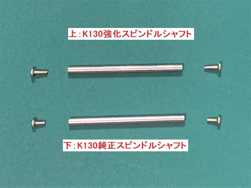 2袋セット◆K130 強化スピンドルシャフト K130.002-B (ネオヘリでM2購入者のみ購入可)