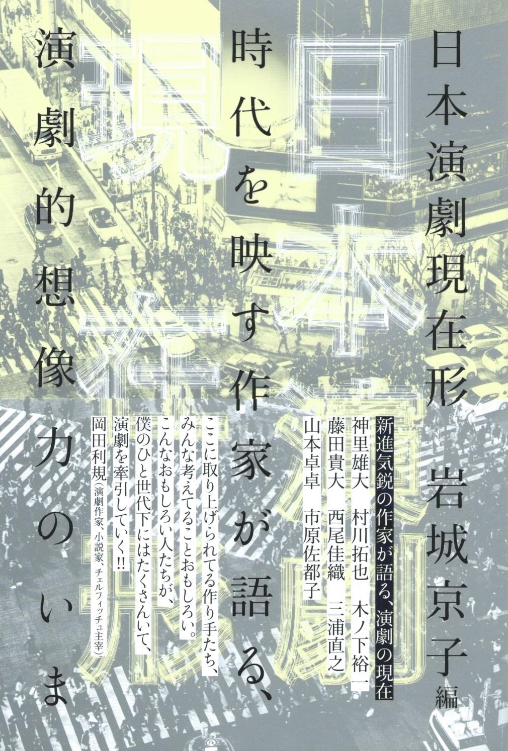 日本演劇現在形——時代を映す作家が語る、演劇的想像力のいま