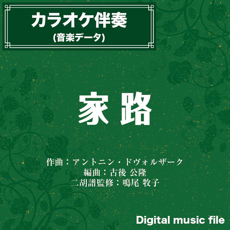家路 -カラオケ伴奏- 〔二胡向け〕 ダウンロード版