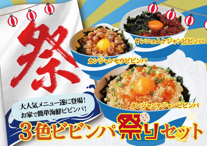 【通販限定】3色ビビンパ祭りセット