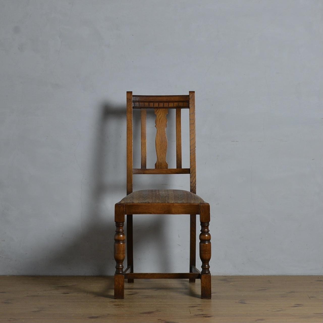 Dining Chair / ダイニングチェア 【A】〈椅子・オークチェア・デスクチェア・クラシック・イギリス・アンティーク・ヴィンテージ〉109957