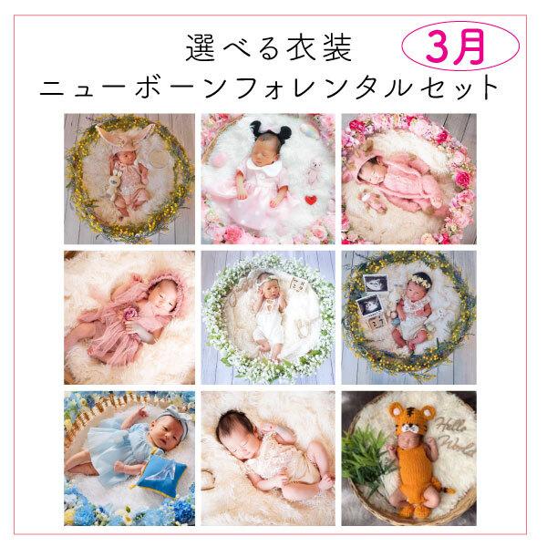 <3月レンタル>38種類から選べる衣装が特別♡ニューボーンフォトレンタル女の子セット