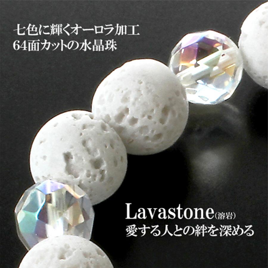 【愛と絆を深める】天然石 溶岩石&水晶 ホワイトボルケーノブレスレット<ミラクル・パワーカード付>(10mm)