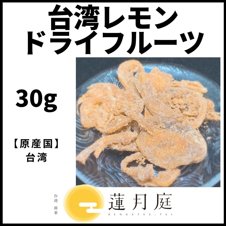 蓮月庭レモンドライフルーツ 30g