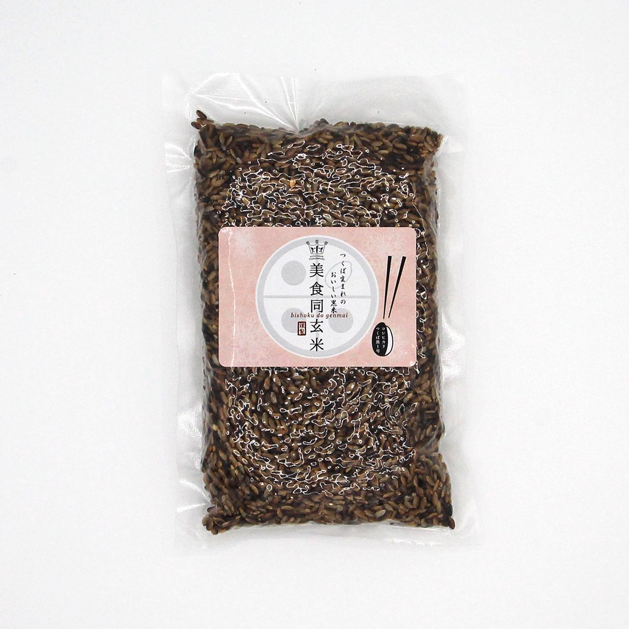 〈お試し用〉つくば生まれのおいしい黒米「美食同玄米」(300g)