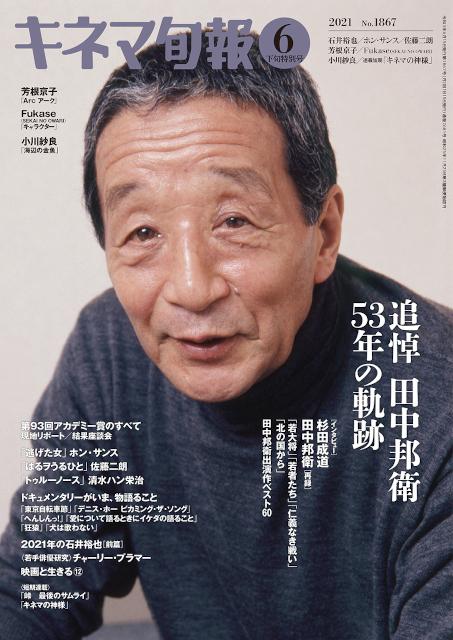 キネマ旬報 2021年6月下旬特別号 No.1867