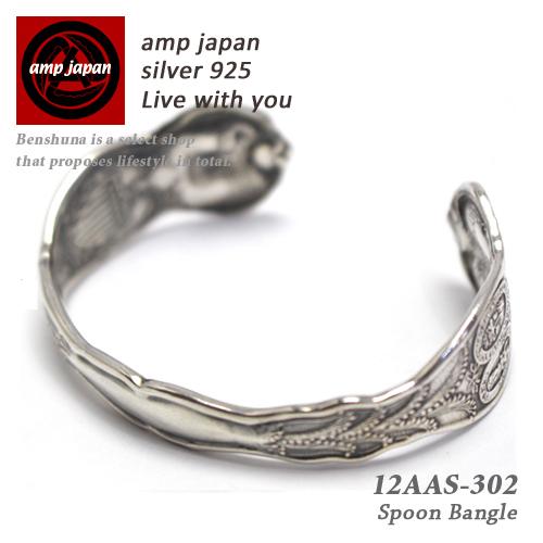 AMP JAPAN/アンプジャパン  ヴィンテージスプーンバングル 『 Spoon Bangle 』 17AAS-302