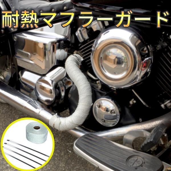 バイク・車 耐熱 マフラーガード 50mm×10m 耐熱1200℃ テープ 白(ホワイト) グラスファイバー 布製/アメリカン/ドラッグスター/ビラーゴ