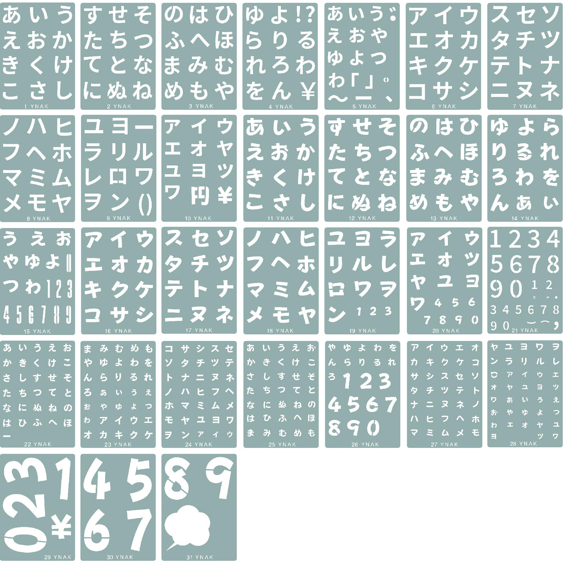 YNAK ステンシルシート テンプレート 型 ひらがな カタカナ 数字 日本語 大小文字 ステンシルプレート 店舗POP グリーティング ジャーナルカード 雑貨 リメイク DIY (21cm×15cm 31枚 セット)