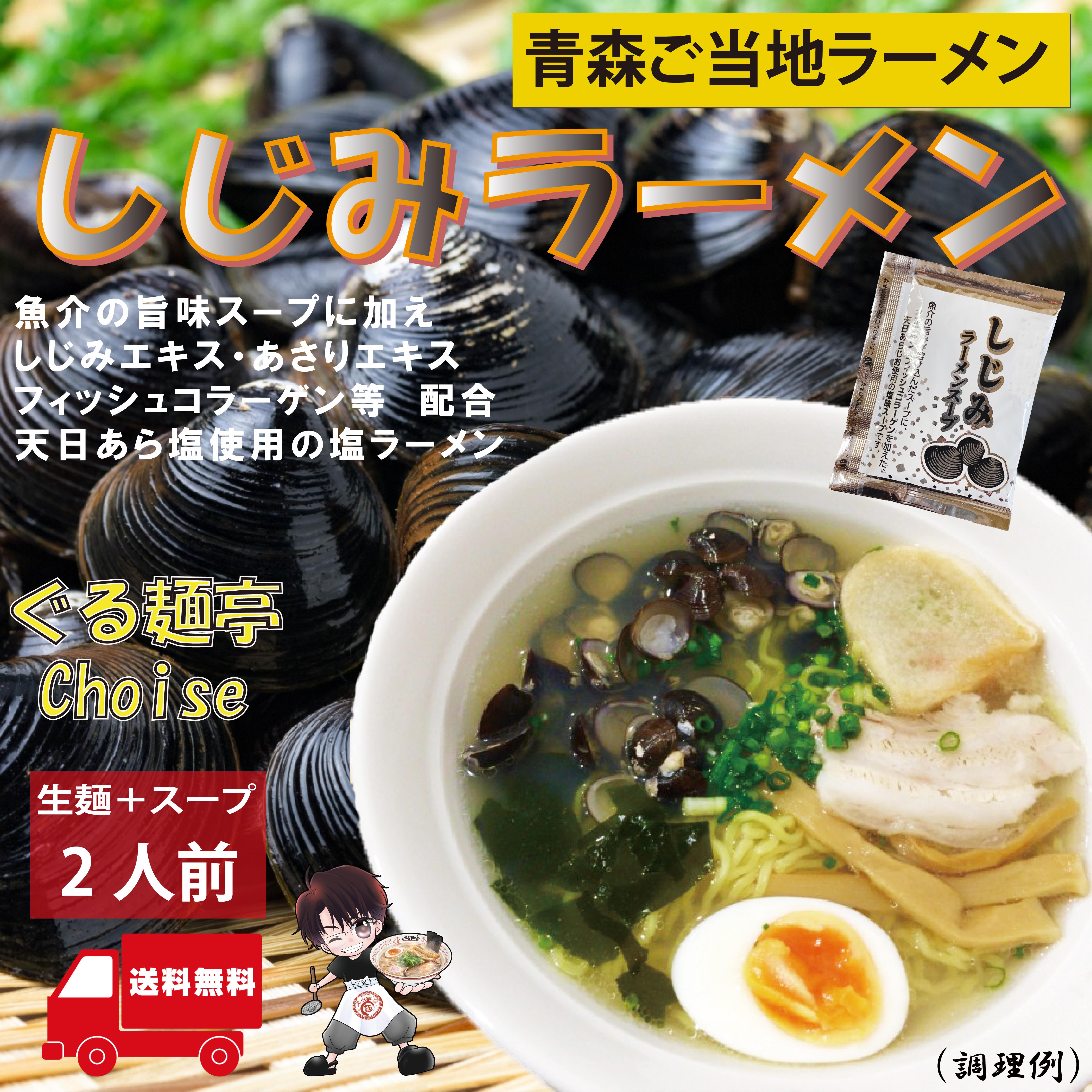 しじみラーメン 青森ご当地ラーメン 【送料無料】 常温保存 生麺 2食(スープ付き)  ぐる麺亭choice