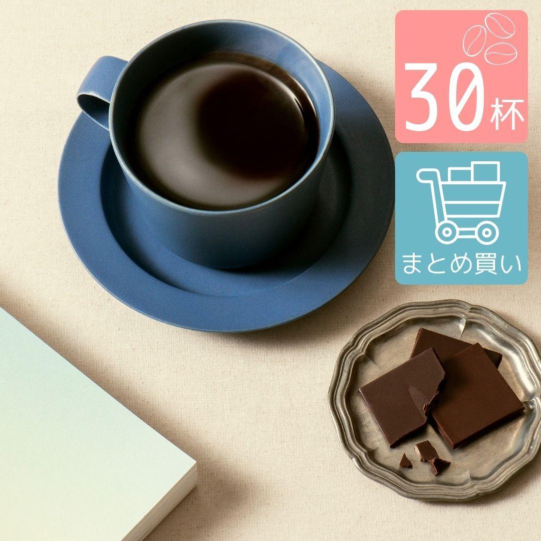 カフェインレスドリップコーヒー デカフェ コロンビア 30杯分