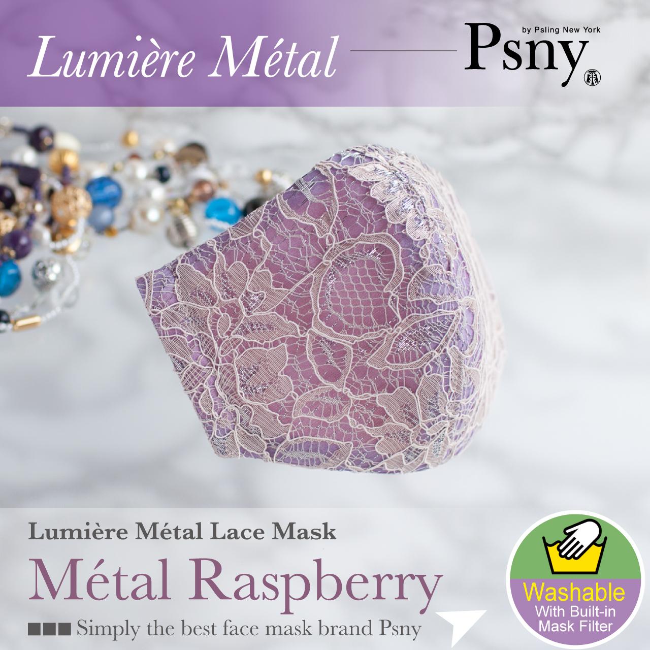 PSNY メタル レース・ラズベリー 花粉 不織布フィルター入り 立体 大人用 美しい 高級 ドレス マスク 送料無料 LM7