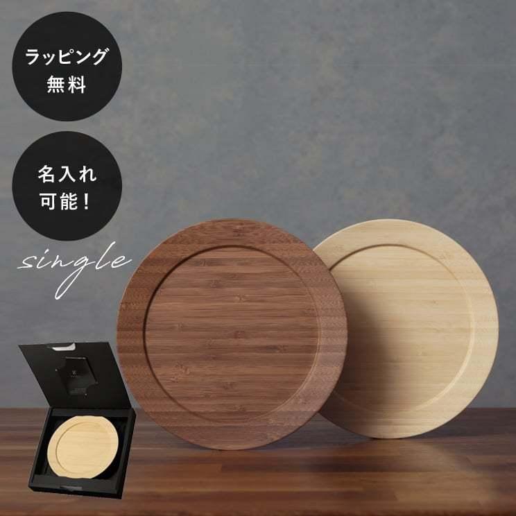 名入れ 木製プレート リヴェレット RIVERET ディナープレート M <単品> rv-405