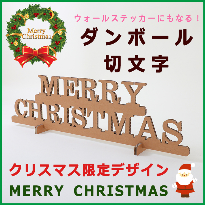 段ボール切文字 MerryCristmas ウォールステッカー