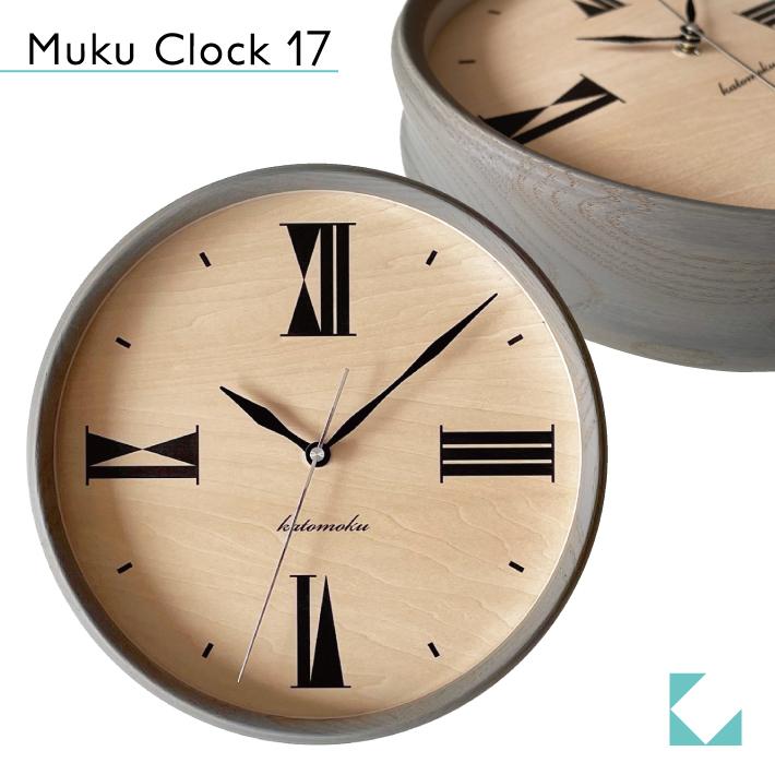 KATOMOKU muku clock 17 グレー km-118GR 掛け時計