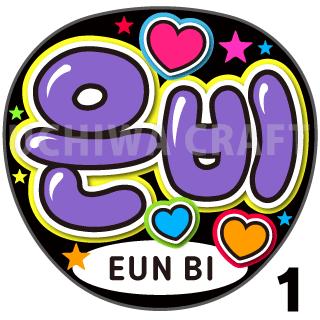 【プリントシール】【IZ*ONE(アイズワン)/ウンビ】『은비』K-POPのコンサートやツアーに!手作り応援うちわでファンサをもらおう!!!