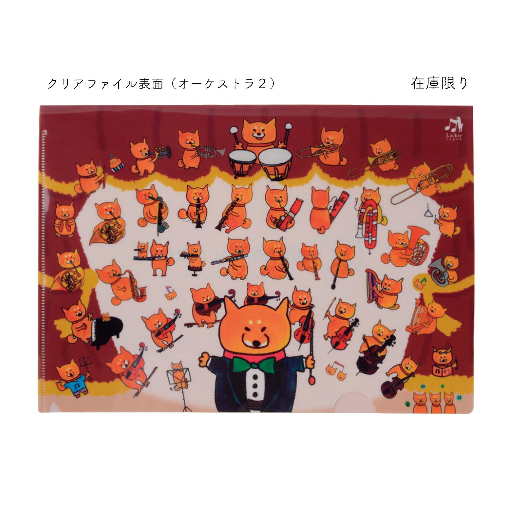 柴犬ラク クリアファイル(A4・オーケストラ2)