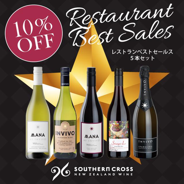 Restaurant Best Sales 5 Pieces Set / レストランベストセールス5本セット