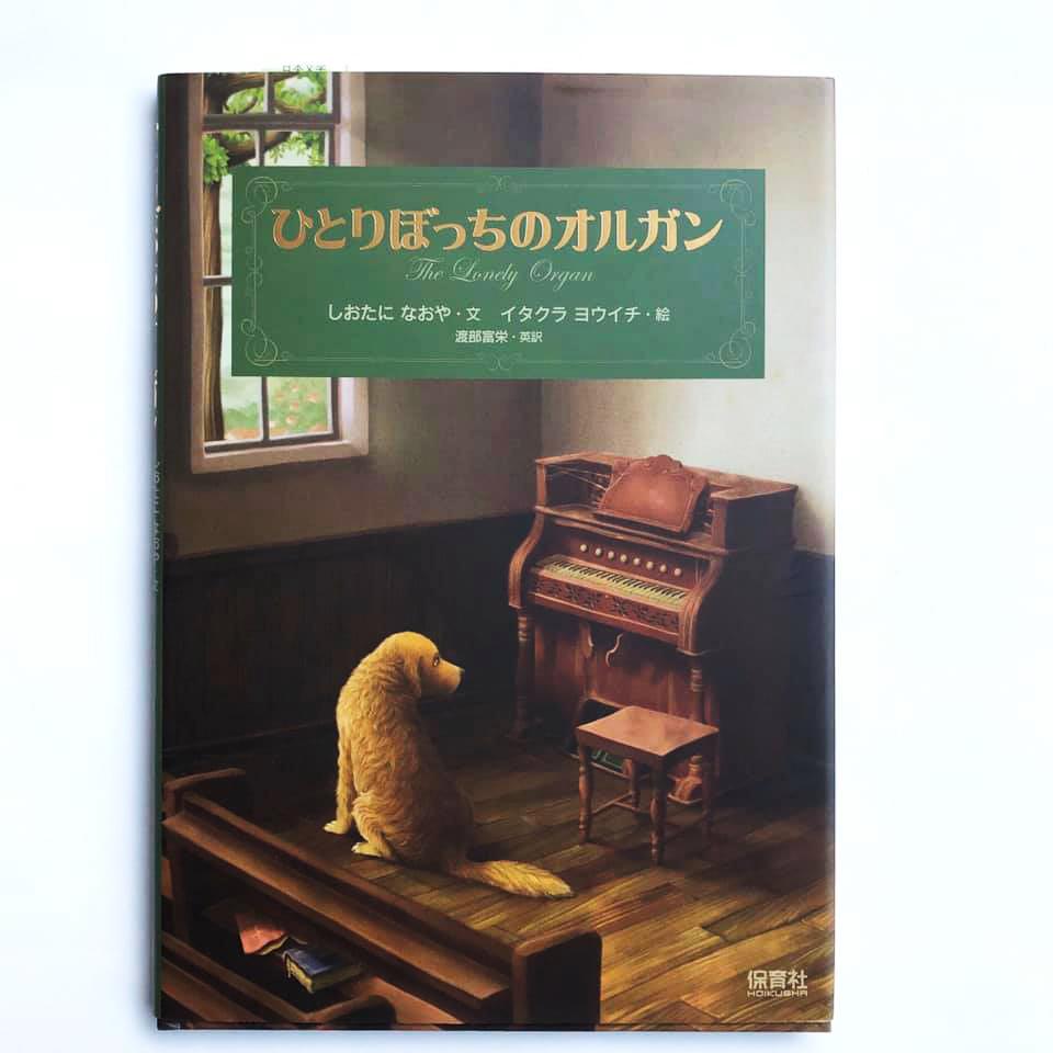 イタクラヨウイチ 絵本「ひとりぼっちのオルガン」