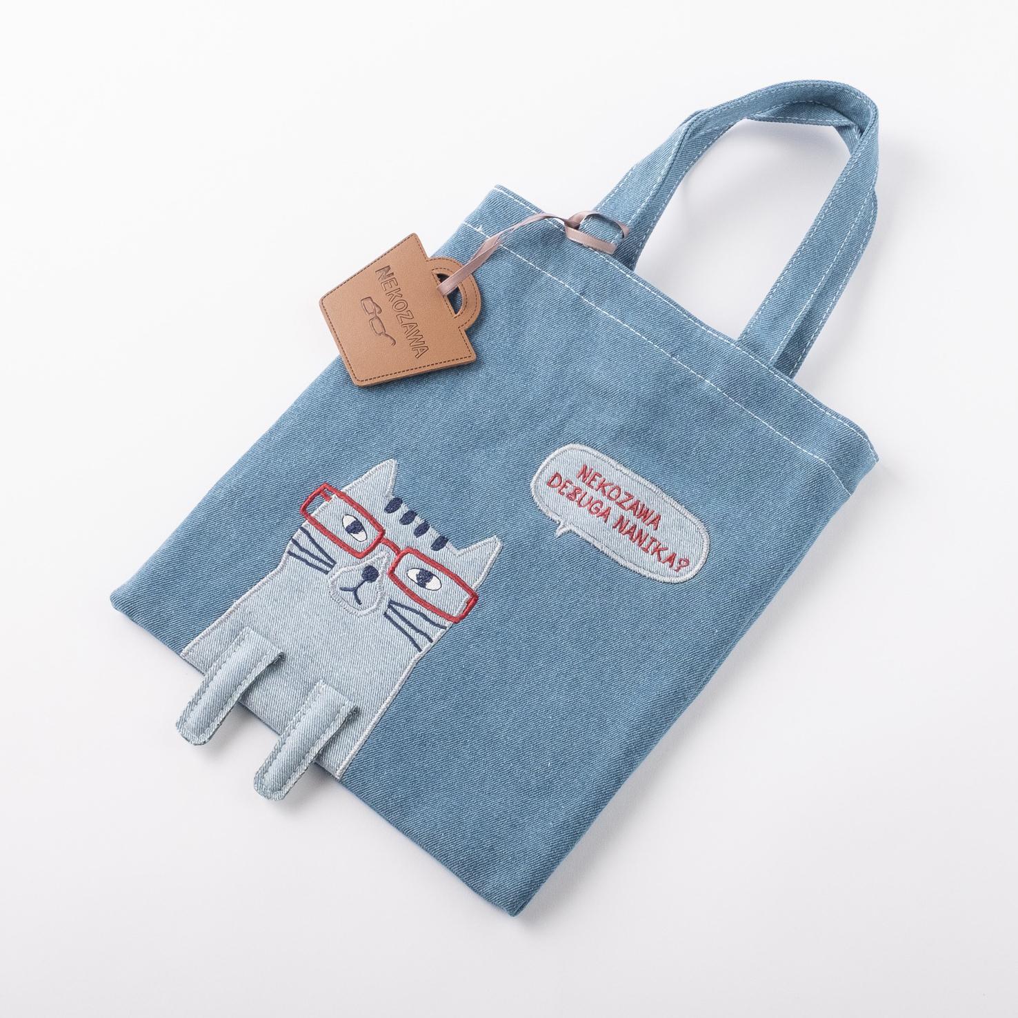 デニム手さげトートバッグ 「ネコまるけデニム手さげトートバッグ アオ」