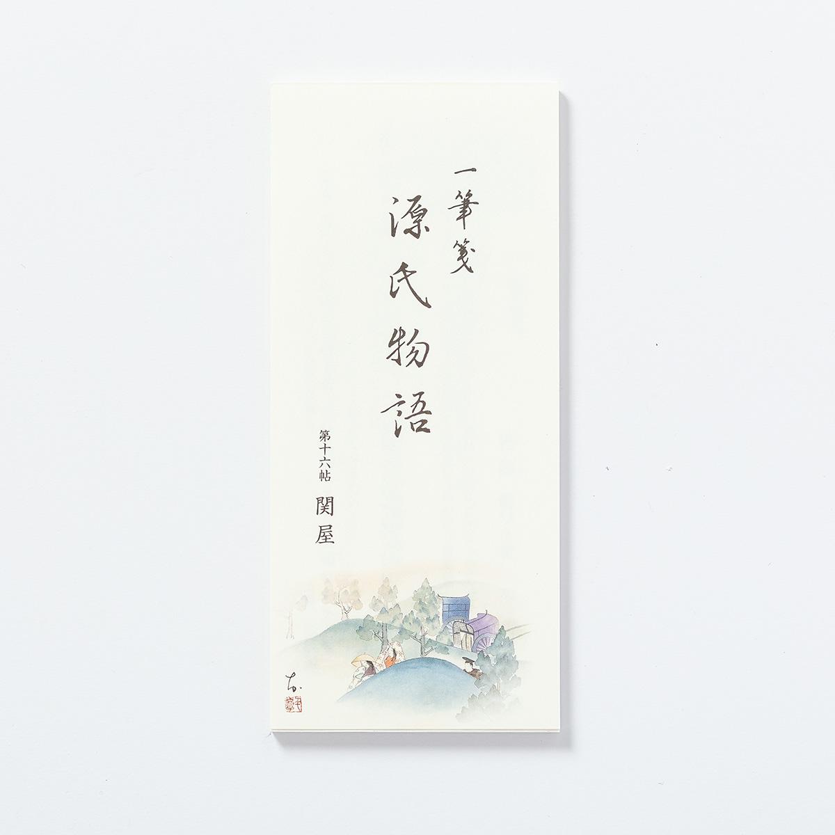 源氏物語一筆箋 第16帖「関屋」